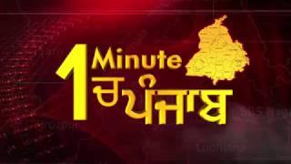 1 minute में देखिए पूरे Punjab का हाल. 12 Oct 2018
