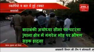 बाराबंकी अयोध्या सीमा पर पटरंगा थाना क्षेत्र में गंगरेल मोड़ पर भीषण सड़क हादसा THE NEWS INDIA