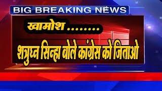 Shatrughan Sinha बोले BJP को हराओ Congres को जिताओ  Tez News