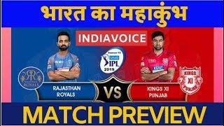 IPL2019- RRvsKXIP Preview || राजस्थान का किला भेदने मैदान पर उतरेगी पंजाब || INDIAVOICE