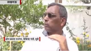 #INDIAVOICE ने ओमप्रकाश राजभर से की खास बातचीत