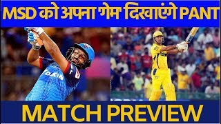 #IPL2019- #CSKvsDC Preview || MS Dhoni's CSK look to counter Rishabh Pant's power || INDIAVOICE