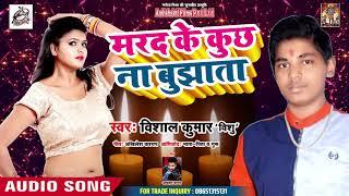 Vishal Kumar Vishu का सबसे मस्त (SONG 2019) - Marad Ke Kuch Na Bujhata - Bhojpuri Hit Songs 2019