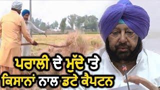 पराली जलाने के मुद्दे पर CM Captain ने जताई किसानों के साथ हमदर्दी
