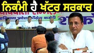 Diesel की Prize बढ़ाकर BJP सरकार ने जनता से लूटे 28000 Cr.  : Randeep Surjewala