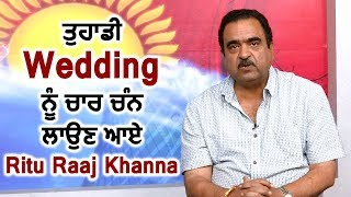 Special Interview With Famous Wedding Planner Ritu Raaj Khanna
