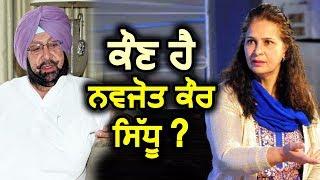 Cm Captain ने पूछा कौन है Navjot kaur Sidhu ?