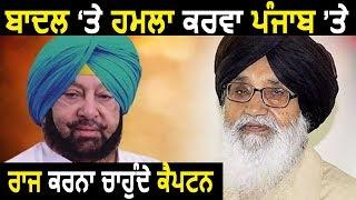 Parkash सिंह Badal पर  attack करवा Captain Punjab में राज करना चाहते हैं : Sukhbir Badal