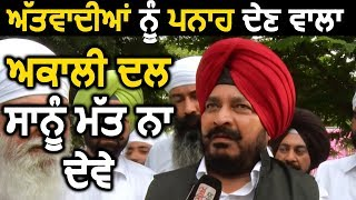 मंत्री Sadhu Singh Dharamsot बोले Terrorists को पनाह देता है Akali Dal