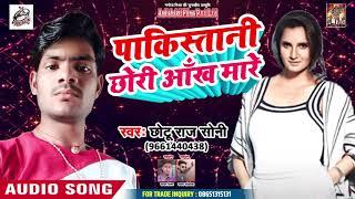 Chhotu Raj Soni का सबसे बड़ा हिट गाना 2019 - Pakistani Chhori Aakh Mare - Bhojpuri Song 2019