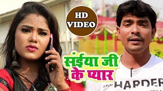 Rajesh Lal Yadav का New Bhojpuri Video Song | सईया जी के प्यार | Bhojpuri Video Song 2019