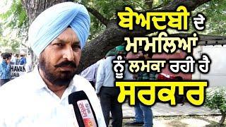 Beadbi मामलों को लटका रही है Congress सरकार : Budh Ram