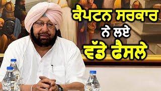 Chandigarh में हुई Punjab Cabinet की अहम Meeting, लिए गए बड़े फैसले   Dainik Savera