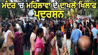 Sabrimala Mandir के बाहर महिलाओं के प्रवेश के खिलाफ किया जा रहा हैं प्रदर्शन