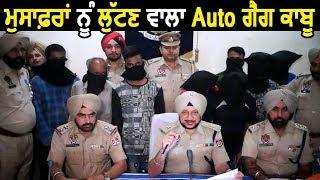 Ludhiana Police ने मुसाफिरों को लूटने वाला Auto Gang को किया Arrest