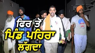 Exclusive : देखिए Punjab के Villages में फिर शुरू हुआ 'Thikri Pehra'