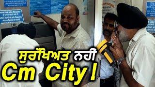 Patiala: Mini Secretariat के बाहर लगे ATM क़ो लूटने की कोशिश