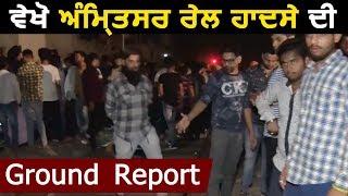 देखिए Amritsar Rail हादसे की Ground Report