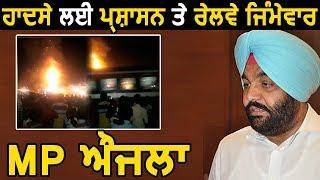 MP Gurjeet Aujla बोले Railway और प्रशासन है Amritsar Rail हादसे के Responsible