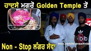 Amritsar Rail हादसे के बाद Golden Temple से Non-stop langar sewa