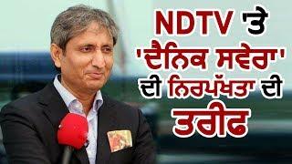 Dainik Savera की निष्पक्षता पर NDTV के पत्रकार Ravish Kumar ने की Praise
