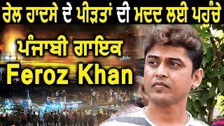 Exclusive : Amritsar Train Accident के पीड़ितों की मदद करने के लिए पहुंचे Feroz Khan