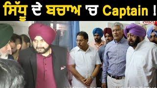 Amritsar Train Accident पर Navjot Sidhu का बचाव करते नज़र आए CM Captain