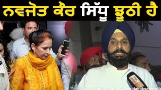 Exclusive : Majithia ने कहा Navjot Kaur Sidhu झूठी