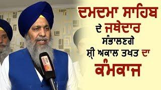 SGPC ने Accept किया Jathedar का इस्तीफा, Giani Harpreet Singh संभालेंगे कामकाज