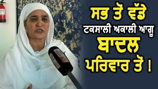 Parkash Singh Badal और Sukhbir Badal है सबसे बड़े Taksali- Bibi Jagir Kaur