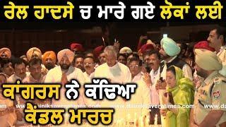 Rail हादसे में मरे लोगों के लिए congress ने निकाला Candle March