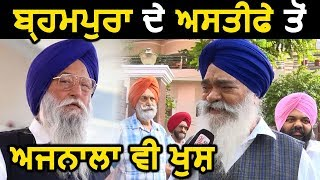Exclusive : Brahmpura के बाद अब Rattan Singh Ajnala भी दे सकते हैं Akali Dal को झटका