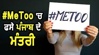 Breaking News: अब #MeToo में फसे Punjab के मंत्री, महिला IAS ने लगाए इलज़ाम