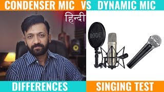 [HINDI] Condenser Microphone vs Dynamic Microphone | What's The Difference | SINGING TEST