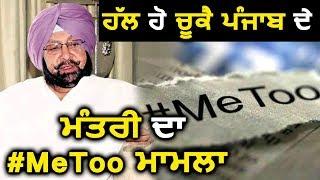 Solve हो चूका है #MeToo में फसे Punjab के Cabinet मंत्री का मामला : CM Captain
