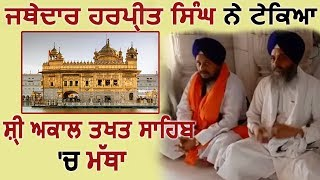 Jathedar Harpreet Singh ने श्री Akal Takht Sahib में टेका माथा