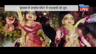 DBLIVE | 7 September 2016 | Radha Ashtami Celebration In Iskcon temple, Vrindavan