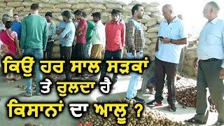 Dainik Savera ने जाना क्यों आलू को Road पर फेंकने को मजबूर हैं Punjab के Kissan