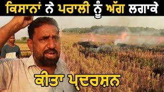 Phillaur में Farmers ने Prali जलाकर किया सरकार के खिलाफ Protest
