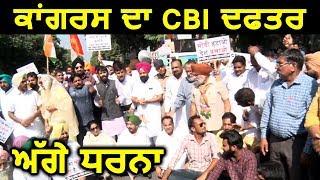 Chandigarh C.B.I. के Office के बाहर Congress का धरना प्रदर्शन