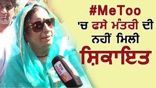 Exclusive: #MeToo के मामले में Complaint आएगी तो करेंगे कार्यवाही : Asha Kumari