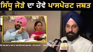 Sidhu जोड़े का हो Passport जब्त : Bikram Majithia