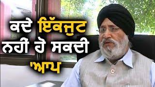 Daljit Cheema बोले कभी इकठ्ठा नहीं हो सकते 'AAP' नेता