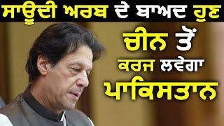 Saudi Arab के बाद अब  कर्ज लेने China जाएंगे Imran Khan