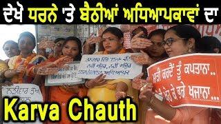 देखिए धरने पर बैठी Teachers का Karva Chauth