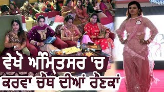 देखिए Amritsar में कैसे हुई karwa Chauth की Celeberation