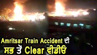 Amritsar Train Accident की अबतक की सबसे Clear video