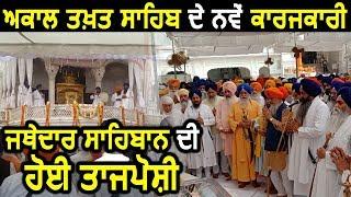 Breaking : Akal Takht Sahib के नए कार्यकारी Jathedar Harpreet Singh की हुई ताजपोशी