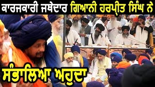 Akal Takht के नए कार्यकारी Jathedar Harpreet Singh ने संभाला पद