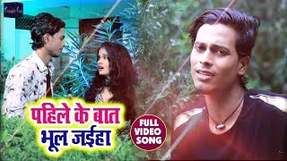 #Bhojpuri #Video #Song - पहिले के बात भूल जइहा - Sanghe Leke Jaihe Sajanwa - Bhojpuri Songs 2018
